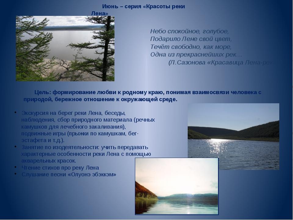 Июнь – серия «Красоты реки Лена» Цель: формирование любви к родному краю, пон...