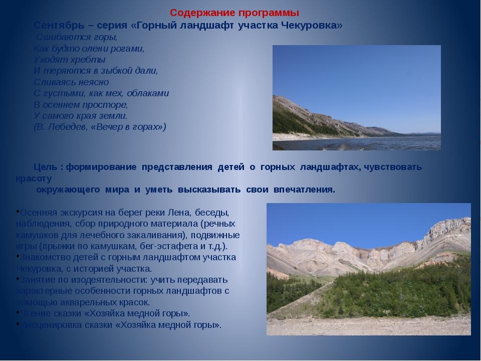 Содержание программы Сентябрь – серия «Горный ландшафт участка Чекуровка» Сш...