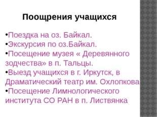 Поощрения учащихся Поездка на оз. Байкал. Экскурсия по оз.Байкал. Посещение