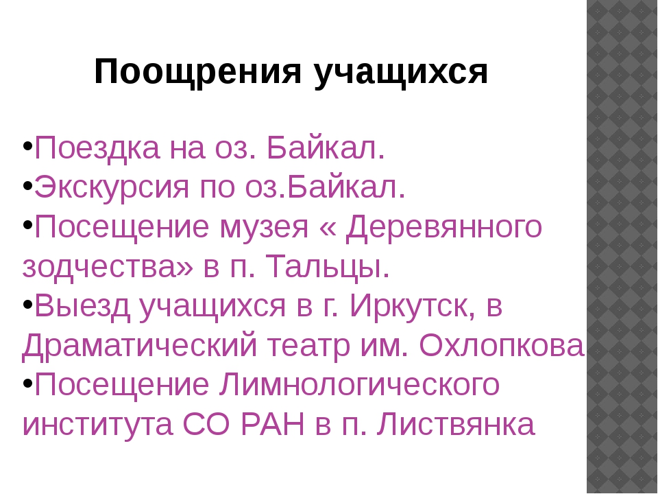 Поощрения учащихся Поездка на оз. Байкал. Экскурсия по оз.Байкал. Посещение...