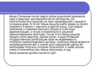 Маша Степанова после смерти обоих родителей проживала одна в квартире, доста