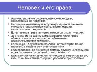 Человек и его права Административное решение, вынесенное судом, обжалованию н