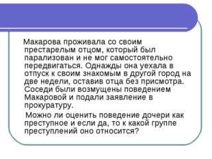 Макарова проживала со своим престарелым отцом, который был парализован и не