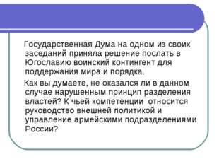 Государственная Дума на одном из своих заседаний приняла решение послать в Ю