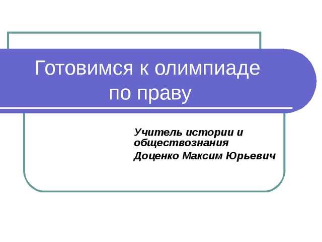 Готовимся к олимпиаде по праву Учитель истории и обществознания Доценко Макси...
