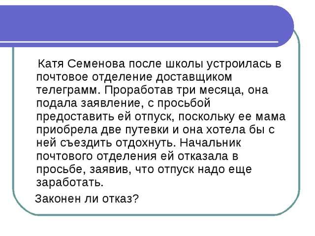Катя Семенова после школы устроилась в почтовое отделение доставщиком телегр...