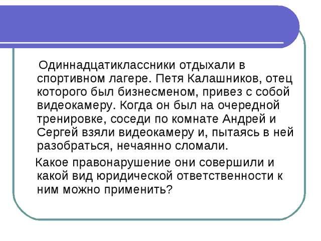 Одиннадцатиклассники отдыхали в спортивном лагере. Петя Калашников, отец кот...
