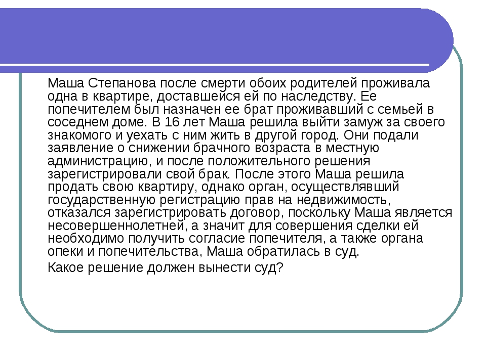 Маша Степанова после смерти обоих родителей проживала одна в квартире, доста...