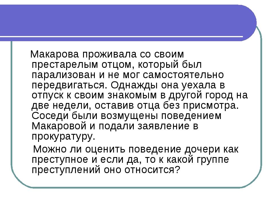 Макарова проживала со своим престарелым отцом, который был парализован и не...