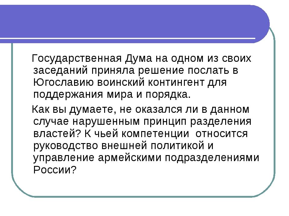 Государственная Дума на одном из своих заседаний приняла решение послать в Ю...