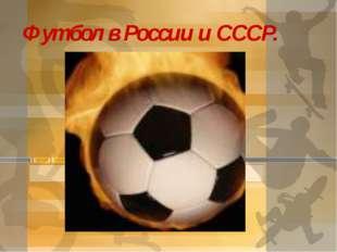 Футбол в России и СССР.