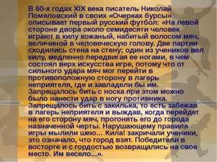 В 60-х годах XIX века писатель Николай Помяловский в своих «Очерках бурсы» о
