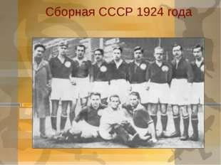 Сборная СССР 1924 года