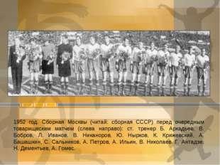 1952 год. Сборная Москвы (читай: сборная СССР) перед очередным товарищеским м