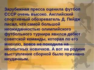 Зарубежная пресса оценила футбол СССР очень высоко. Английский спортивный