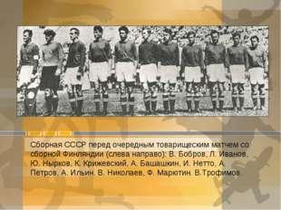 Сборная СССР перед очередным товарищеским матчем со сборной Финляндии (слева