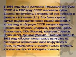 В 1959 году была основана Федерация футбола СССР. А в 1960 году СССР завое