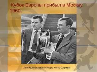 Кубок Европы прибыл в Москву. 1960. Лев Яшин (слева) и Игорь Нетто (справа)