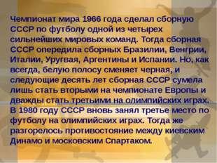 Чемпионат мира 1966 года сделал сборную СССР по футболу одной из четырех с