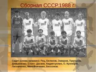 Сборная СССР.1988 г. Сидят (слева направо): Рац, Беланов, Заваров, Протасов,