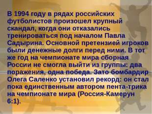 В 1994 году в рядах российских футболистов произошел крупный скандал, когда