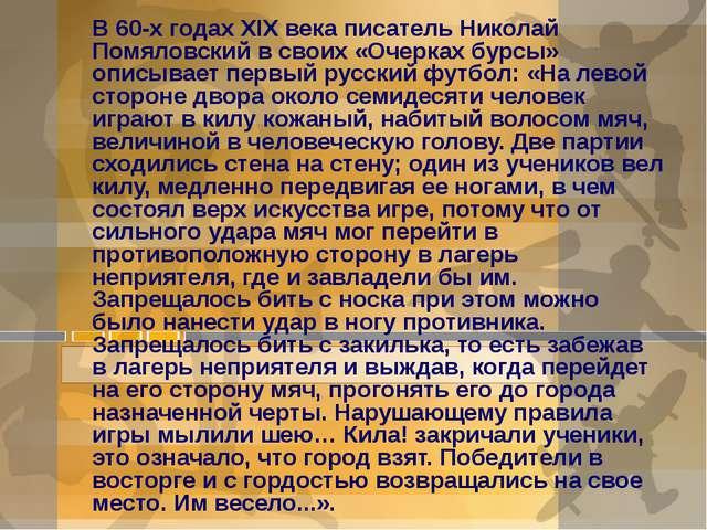 В 60-х годах XIX века писатель Николай Помяловский в своих «Очерках бурсы» о...