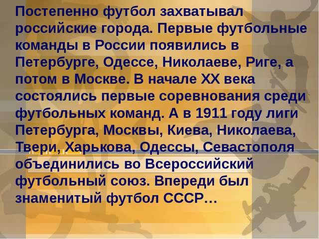 Постепенно футбол захватывал российские города. Первые футбольные команды в...