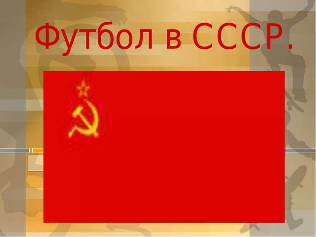 Футбол в СССР.