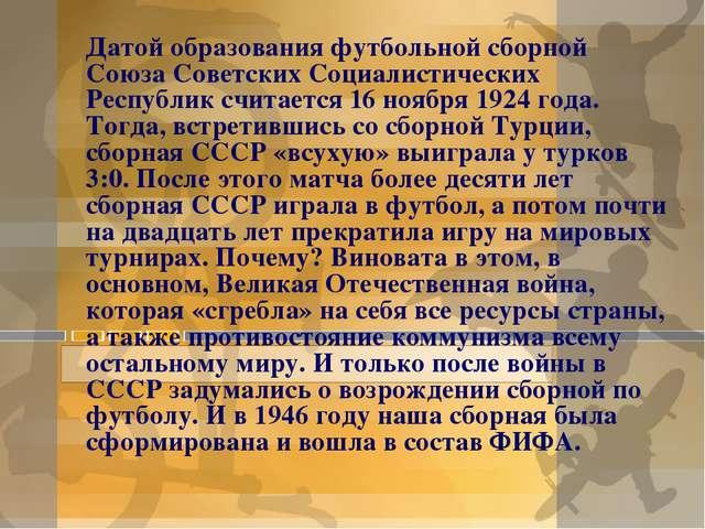 Датой образования футбольной сборной Союза Советских Социалистических Респуб...