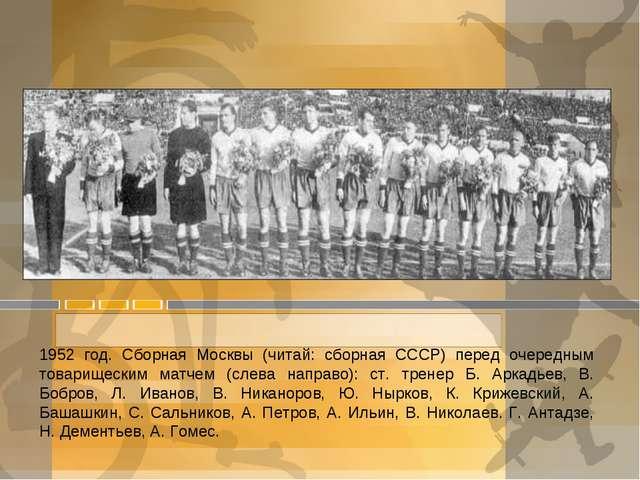 1952 год. Сборная Москвы (читай: сборная СССР) перед очередным товарищеским м...