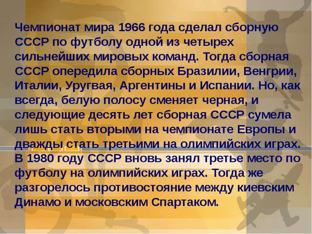 Чемпионат мира 1966 года сделал сборную СССР по футболу одной из четырех с...