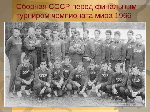 Сборная СССР перед финальным турниром чемпионата мира 1966