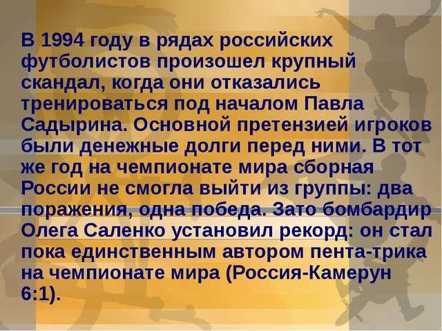 В 1994 году в рядах российских футболистов произошел крупный скандал, когда...