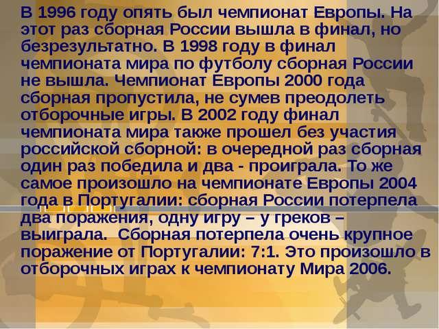 В 1996 году опять был чемпионат Европы. На этот раз сборная России вышла в ф...