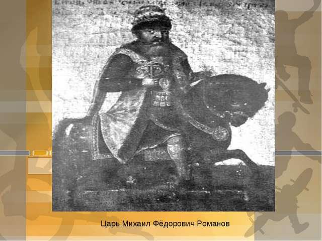 Царь Михаил Фёдорович Романов