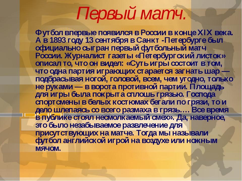 Первый матч. Футбол впервые появился в России в конце XIX века. А в 1893 го...