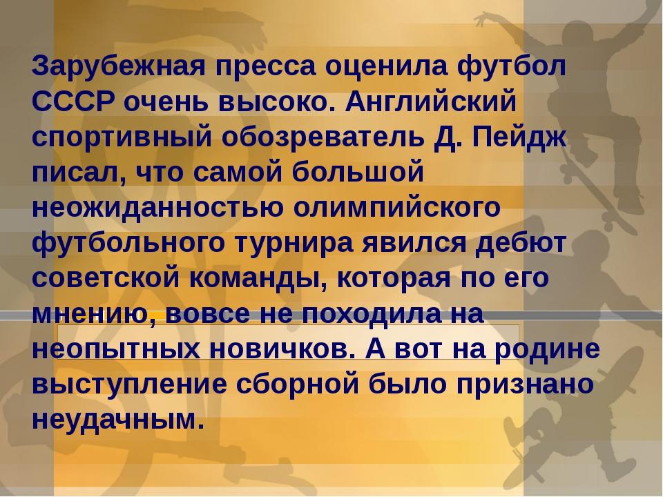 Зарубежная пресса оценила футбол СССР очень высоко. Английский спортивный...