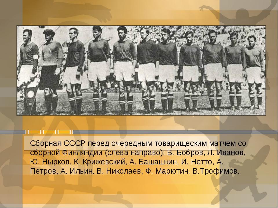 Сборная СССР перед очередным товарищеским матчем со сборной Финляндии (слева...
