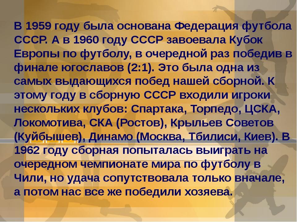 В 1959 году была основана Федерация футбола СССР. А в 1960 году СССР завое...