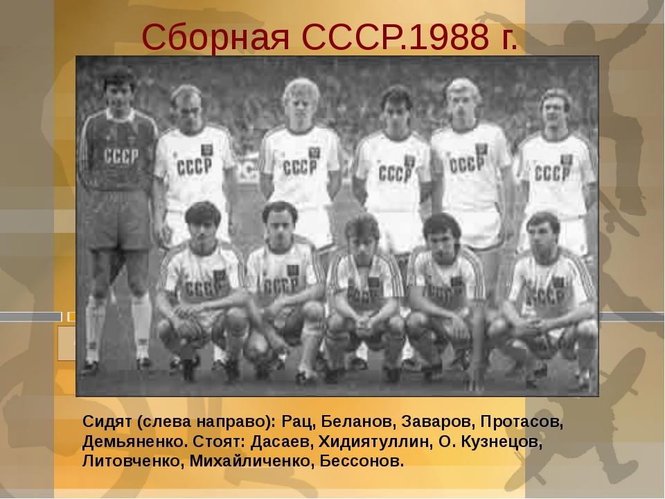 Сборная СССР.1988 г. Сидят (слева направо): Рац, Беланов, Заваров, Протасов,...