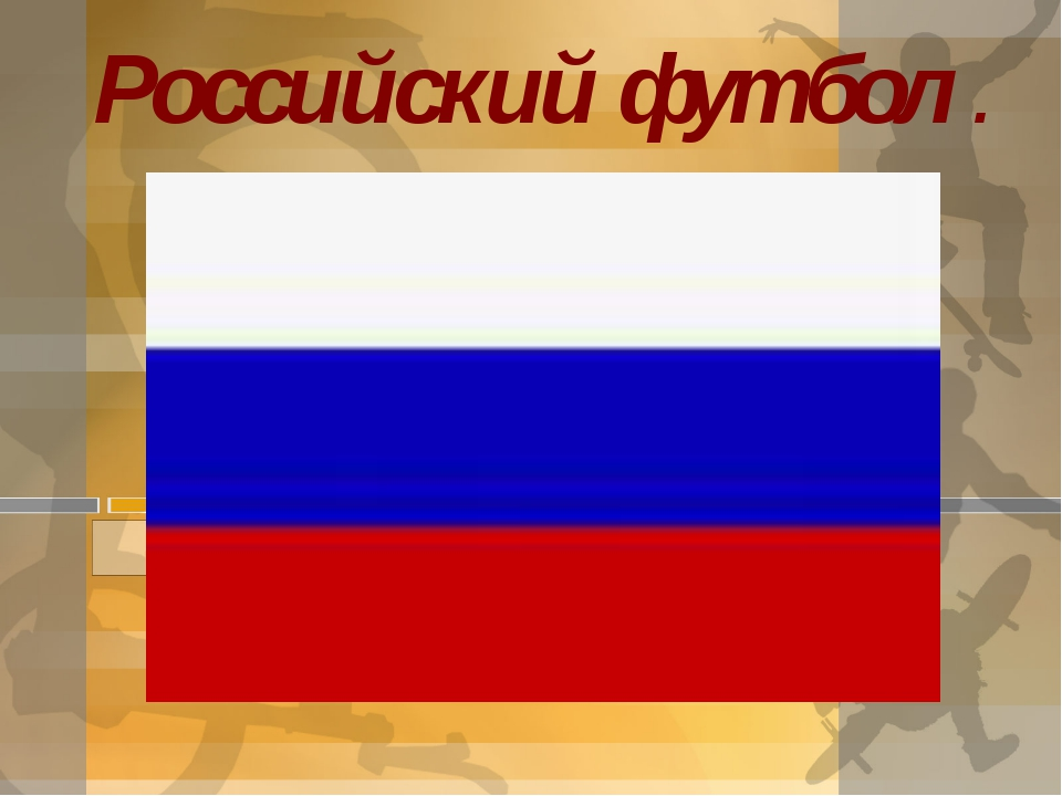 Российский футбол .