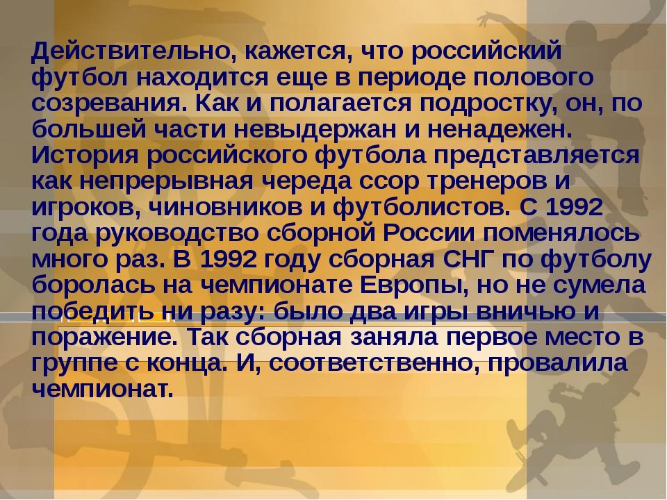 Действительно, кажется, что российский футбол находится еще в периоде поло...