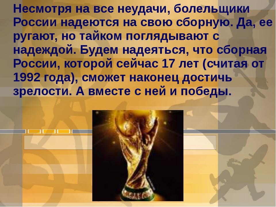 Несмотря на все неудачи, болельщики России надеются на свою сборную. Да, ее...