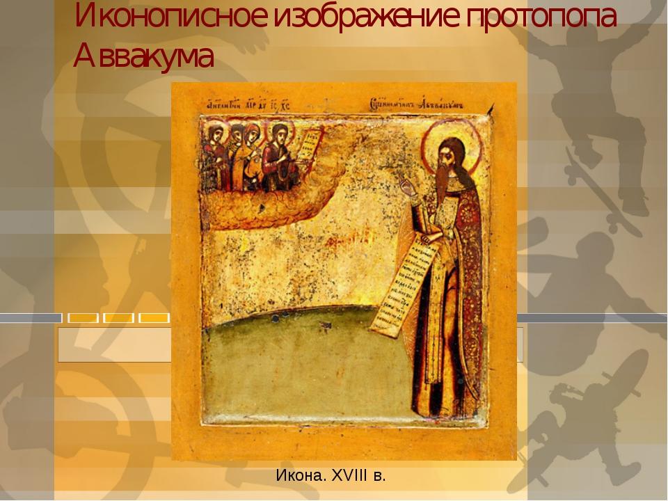 Иконописное изображение протопопа Аввакума Икона. XVIIIв.