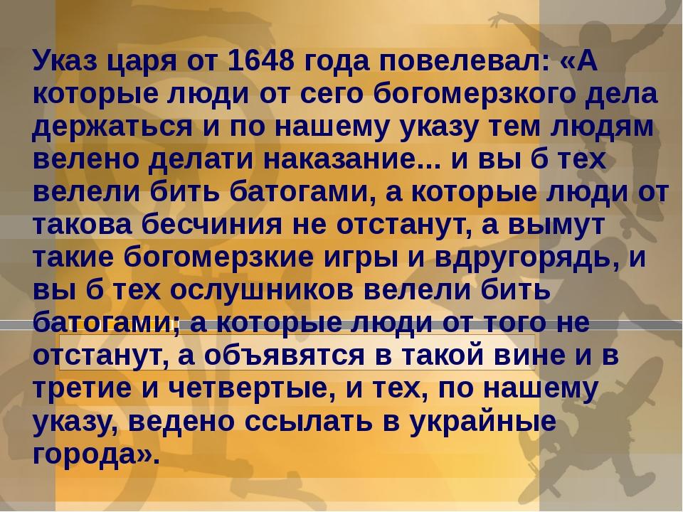 Указ царя от 1648 года повелевал: «А которые люди от сего богомерзкого дел...