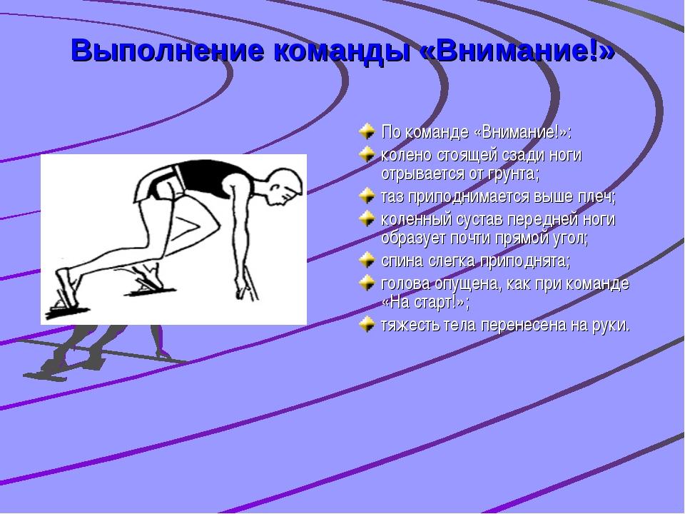 Выполнение команды «Внимание!» По команде «Внимание!»: колено стоящей сзади н...