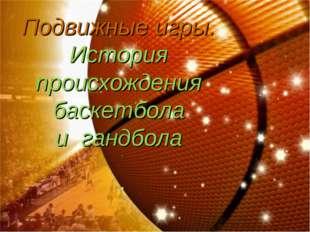 Подвижные игры. История происхождения баскетбола и гандбола
