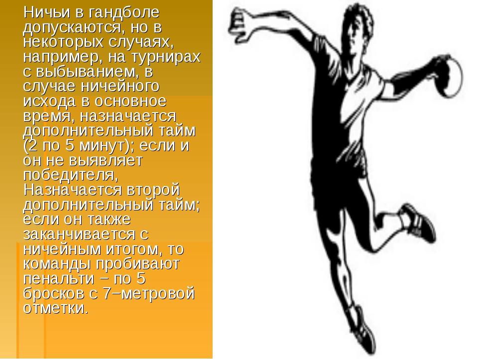 Ничьи в гандболе допускаются, но в некоторых случаях, например, на турнирах...