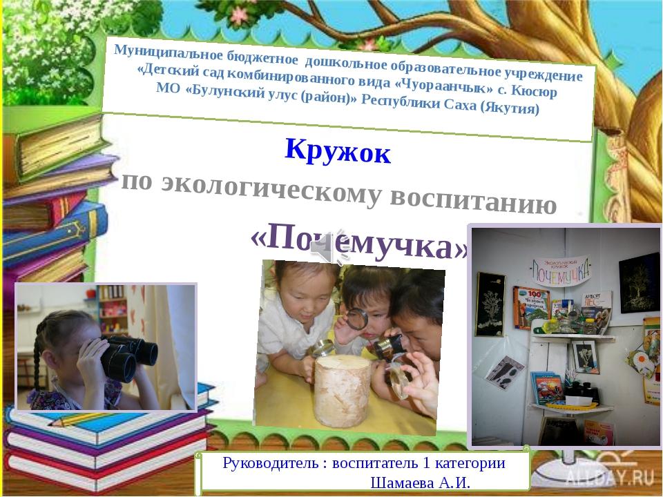 Кружок по экологическому воспитанию «Почемучка» Муниципальное бюджетное дошк...