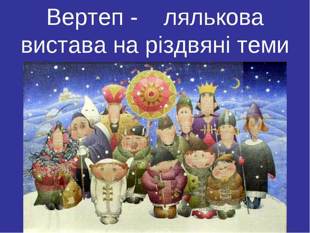 Вертеп - лялькова вистава на різдвяні теми